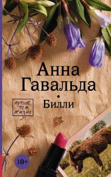 Гавальда Анна - Билли обложка книги