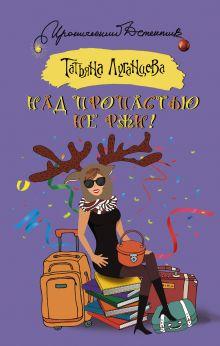Луганцева Т.И. - Над пропастью не ржи! обложка книги