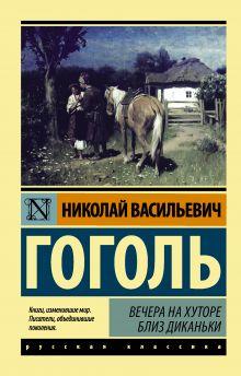 Вечера на хуторе близ Диканьки обложка книги