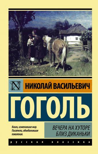 Вечера на хуторе близ Диканьки Гоголь Н.В.