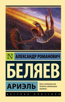 Беляев А.Р. - Ариэль обложка книги