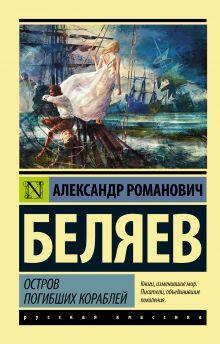 Беляев А.Р. - Остров погибших кораблей обложка книги