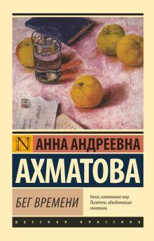 Ахматова А.А. - Бег времени обложка книги