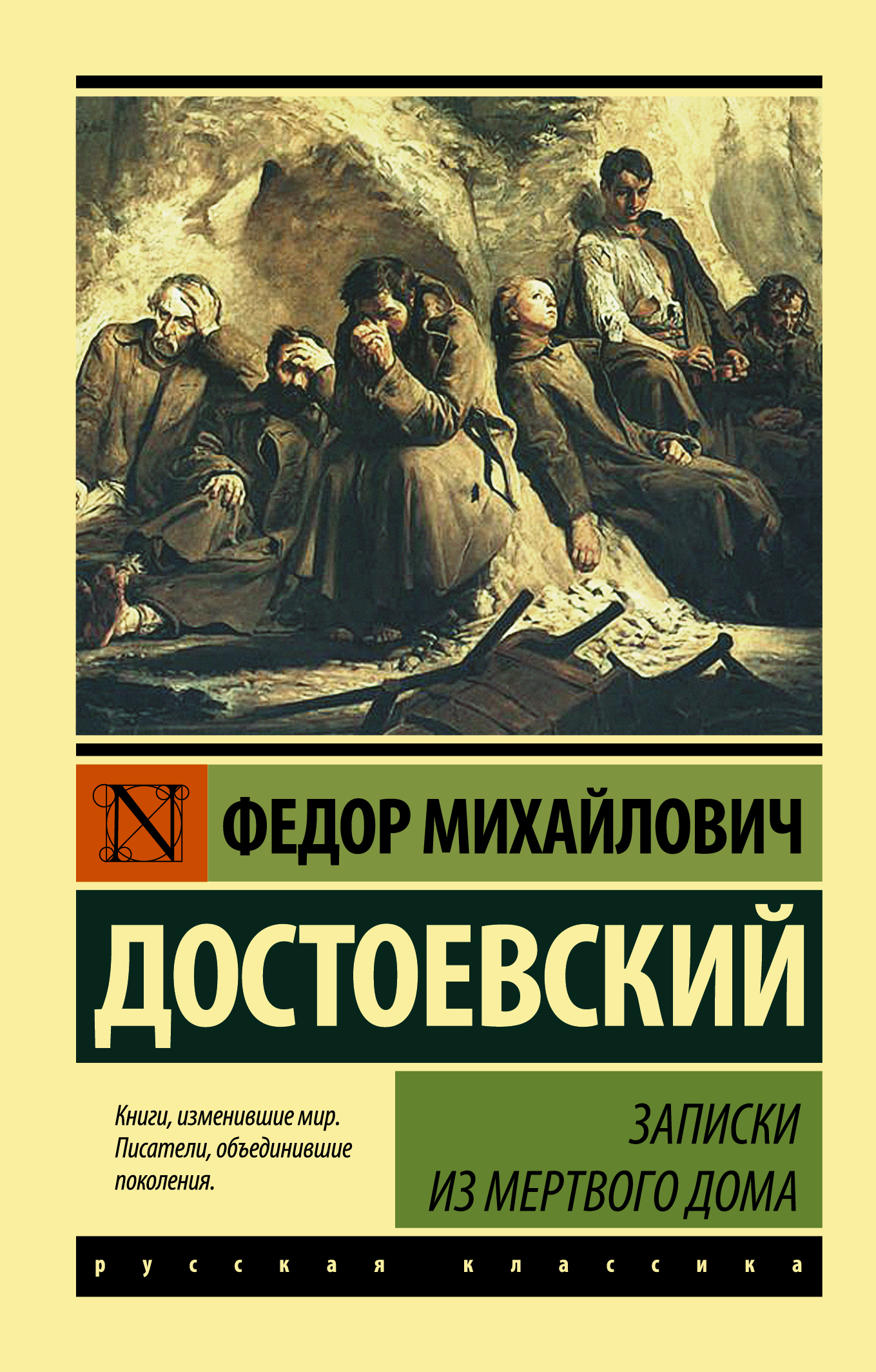 Записки из Мертвого дома ( Федор Михайлович Достоевский  )