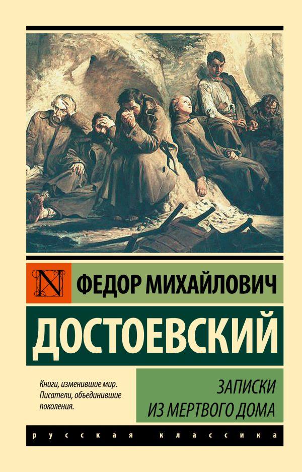 Записки из Мертвого дома Достоевский Ф.М.