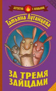 Луганцева Т.И. - За тремя зайцами обложка книги