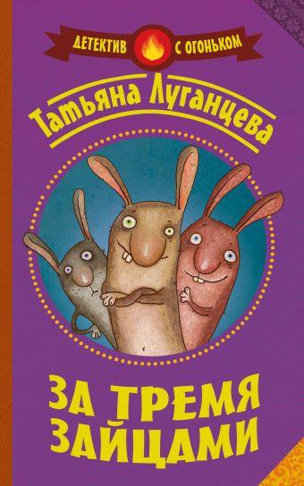 За тремя зайцами Луганцева Т.И.