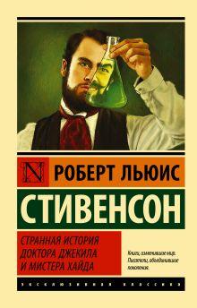 Стивенсон Р.Л. - Странная история доктора Джекила и мистера Хайда обложка книги