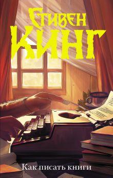 Кинг С. - Как писать книги обложка книги