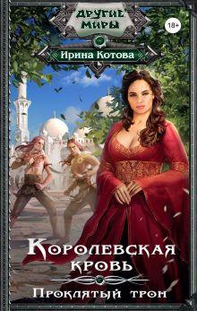 Котова И.В. - Королевская кровь. Проклятый трон обложка книги