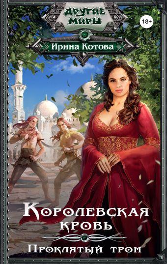 Королевская кровь. Проклятый трон Котова И.В.