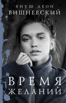 Вишневский Я.Л. - Время желаний обложка книги