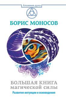 Моносов Б.М. - Большая книга магической силы. Развитие интуиции и ясновидения обложка книги