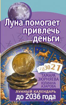 Зюрняева Тамара, Азарова Юлиана - Луна помогает привлечь деньги. Лунный календарь до 2036 года обложка книги