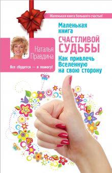 Правдина Н.Б. - Маленькая книга счастливой судьбы. Как привлечь Вселенную на свою сторону обложка книги