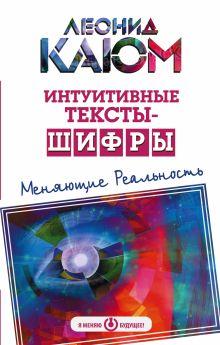 Каюм Леонид - Интуитивные тексты-шифры, меняющие реальность обложка книги