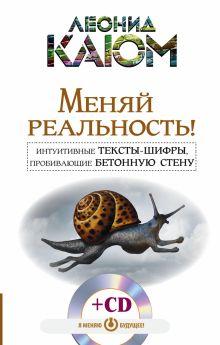 Каюм Леонид - Меняй реальность! Интуитивные тексты-шифры, пробивающие бетонную стену +СД обложка книги