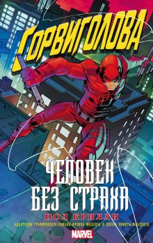 Крилли П. - Сорвиголова: Человек без страха обложка книги
