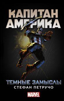 Петручо С. - Капитан Америка: Темные замыслы обложка книги
