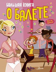 . - Большая книга о балете обложка книги