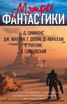 Мэтры фантастики обложка книги