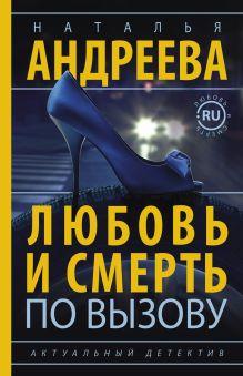 Андреева Н.В. - Любовь и смерть по вызову обложка книги