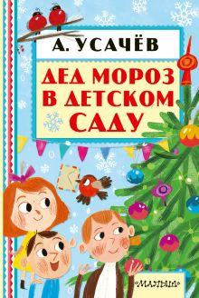 Усачев А.А. - Дед Мороз в детском саду обложка книги