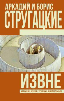Стругацкий А.Н., Стругацкий Б.Н. - Извне обложка книги