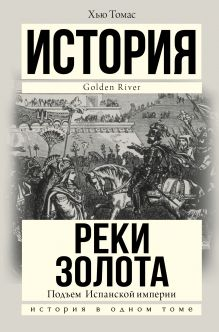 Томас Х. - Подъем Испанской империи. Реки золота обложка книги