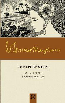 Моэм С. - Луна и грош. Узорный покров обложка книги