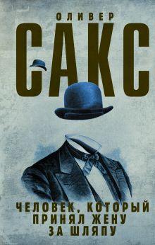 Сакс О. - Человек, который принял жену за шляпу обложка книги
