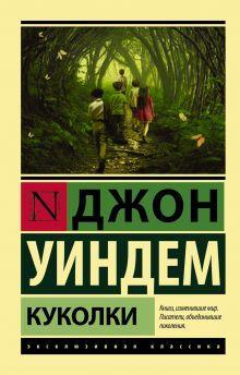 Уиндем Д. - Куколки обложка книги