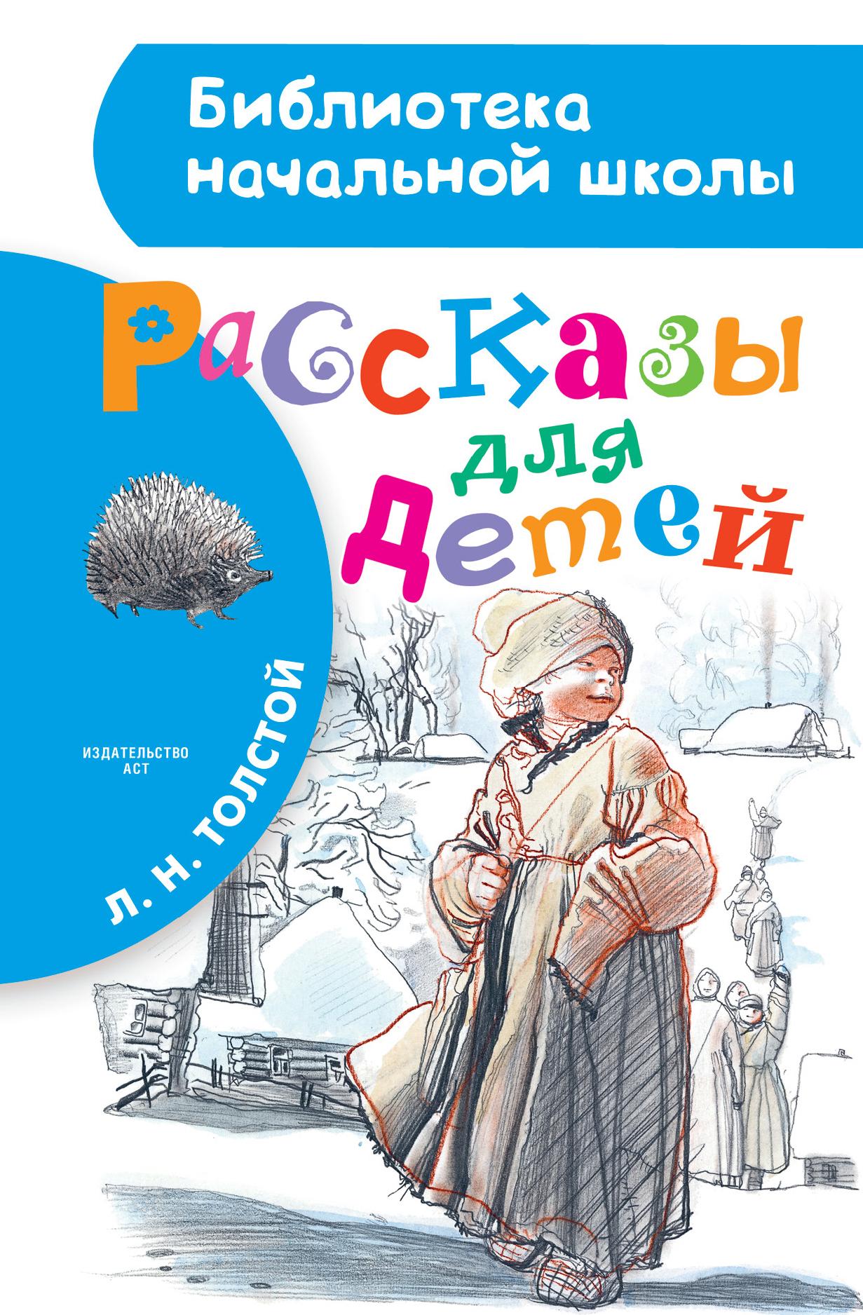 Толстой Л.Н. Рассказы для детей рассказы русский нейлон