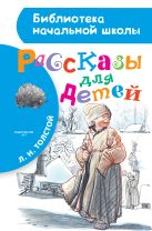 Купить Книга Рассказы для детей Толстой Л.Н. 978-5-17-099788-6 Издательство «АСТ»