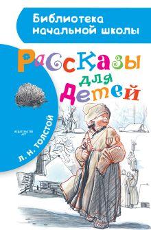 Толстой Л.Н. - Рассказы для детей обложка книги