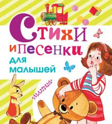 Барто А.Л., Маршак С.Я., Михалков С.В. - Стихи и песенки для малышей обложка книги