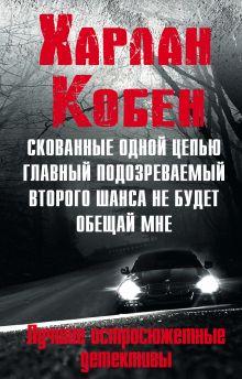 Мировые бестселлеры Харлана Кобена обложка книги