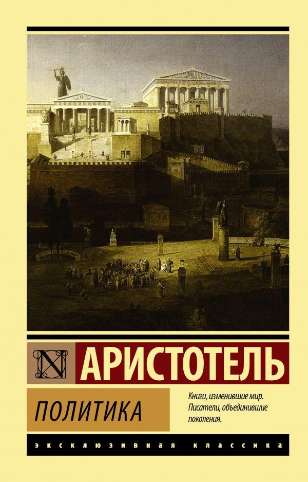 Политика Аристотель