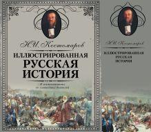 Костомаров Н.И. - Иллюстрированная русская история обложка книги