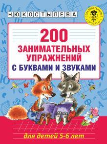 Костылева Н.Ю. - 200 занимательных упражнений с буквами и звуками для детей 5-6 лет обложка книги