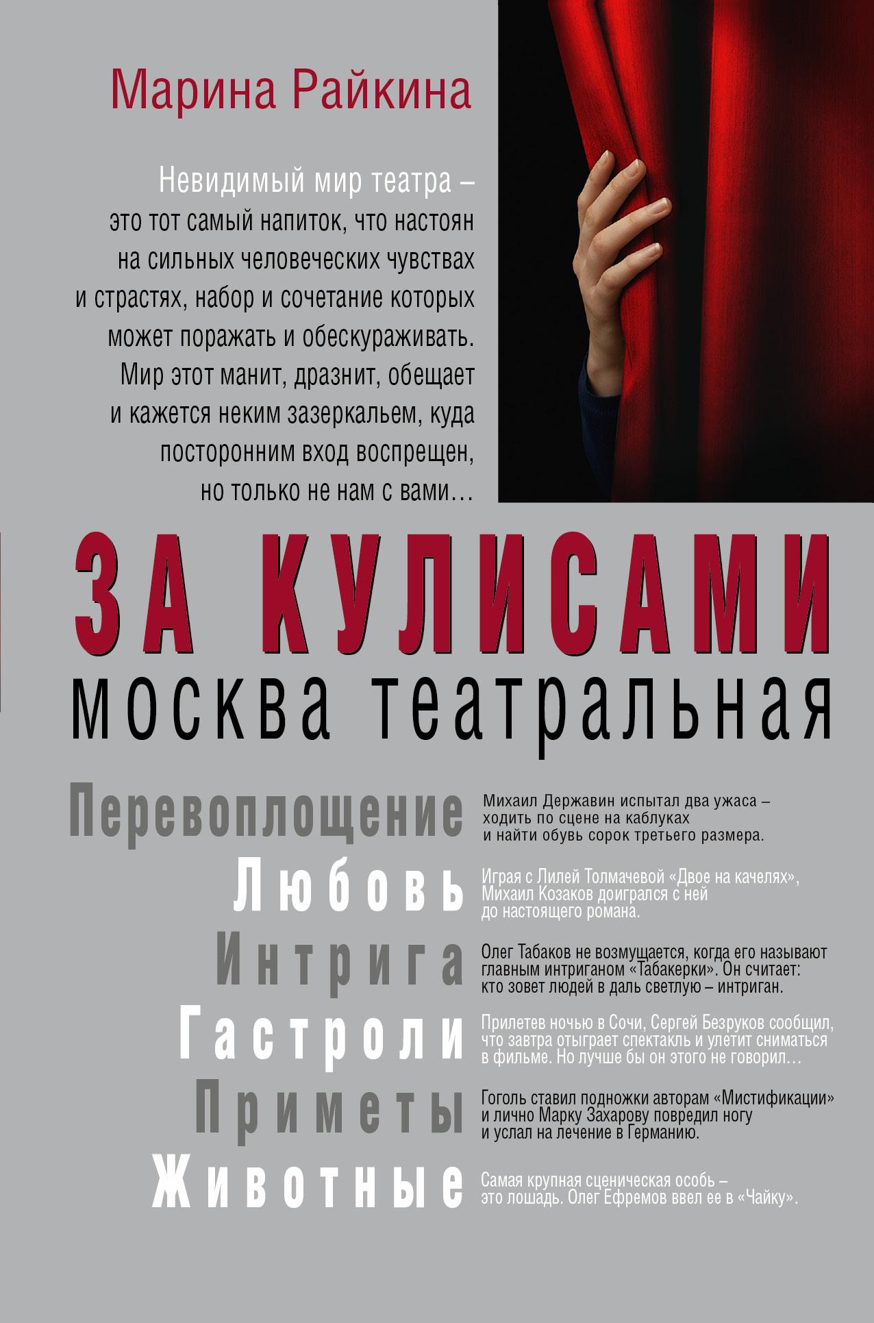 За кулисами. Москва театральная ( Райкина М.А.  )