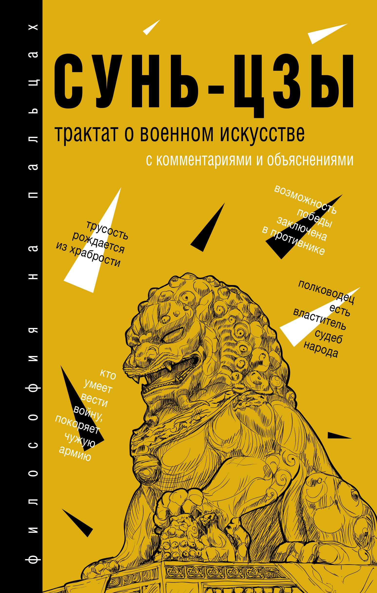 Трактат о военном искусстве ( Сунь-цзы  )