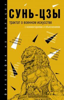 Сунь-цзы - Трактат о военном искусстве обложка книги