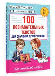 Узорова О.В. - 100 познавательных текстов для обучения детей чтению обложка книги