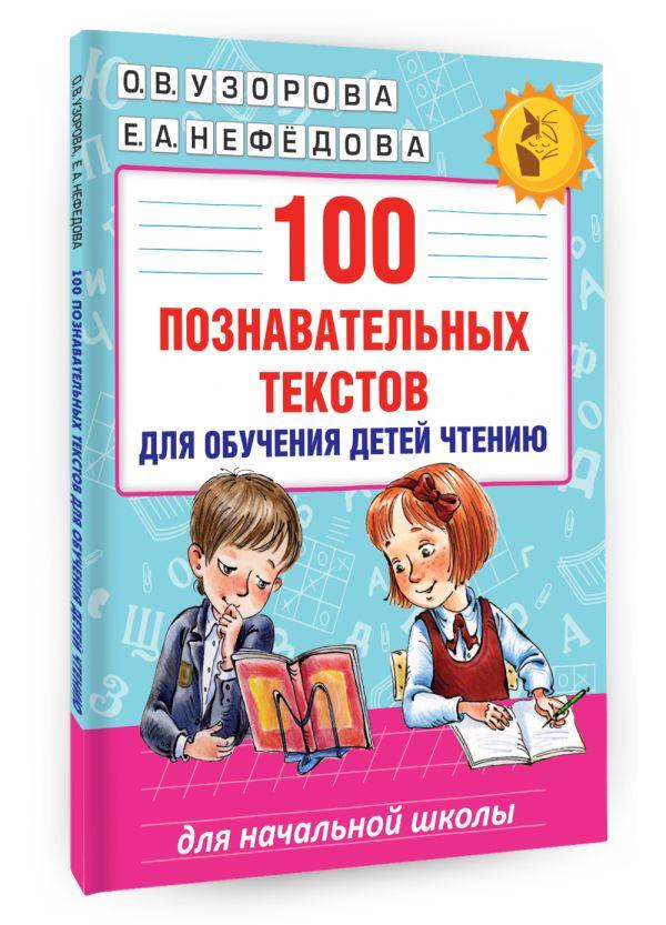 100 познавательных текстов для обучения детей чтению Узорова О.В.