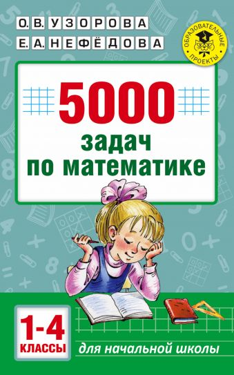 5000 задач по математике. 1-4 классы. Узорова О.В.