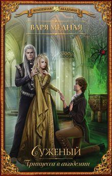 Медная В. - Принцесса в академии. Суженый обложка книги