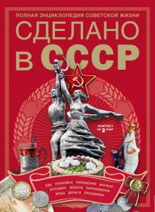 - Сделано в СССР обложка книги