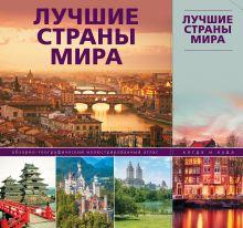- Лучшие страны мира обложка книги