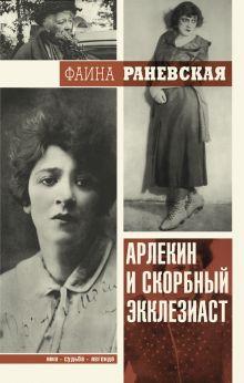 Раневская Ф.Г. - Арлекин и скорбный Экклезиаст обложка книги